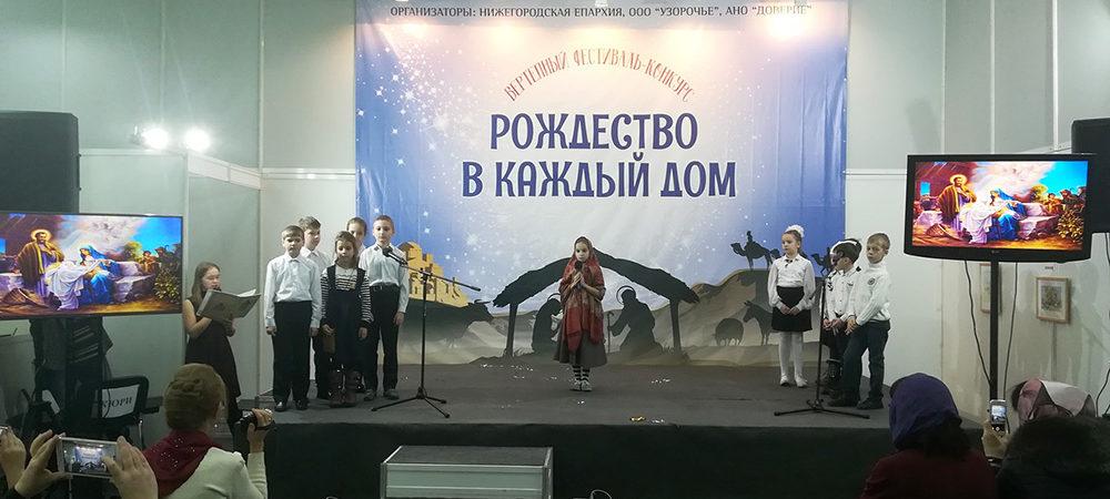 Воспитанники воскресной школы прихода приняли участие в фестивале «Рождество в каждый дом»