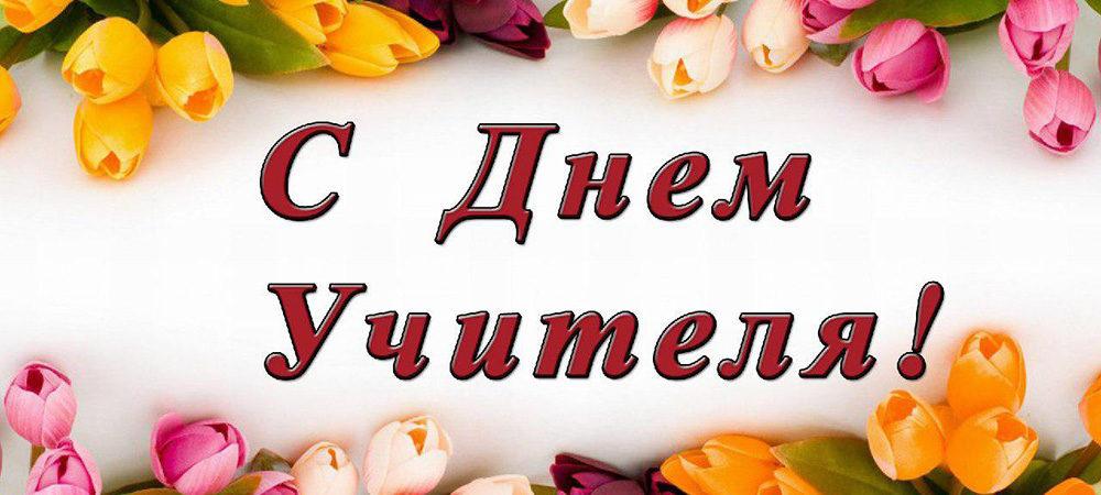 Митрополит Георгий поздравил с профессиональным праздником учителей